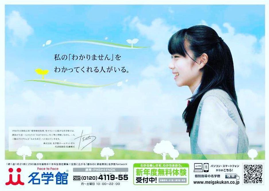 名学館のイメージ